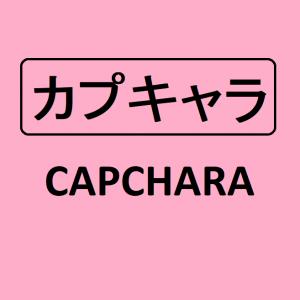 Capchara扭蛋