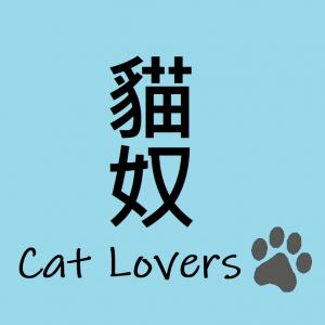 貓帽/斗篷/背囊